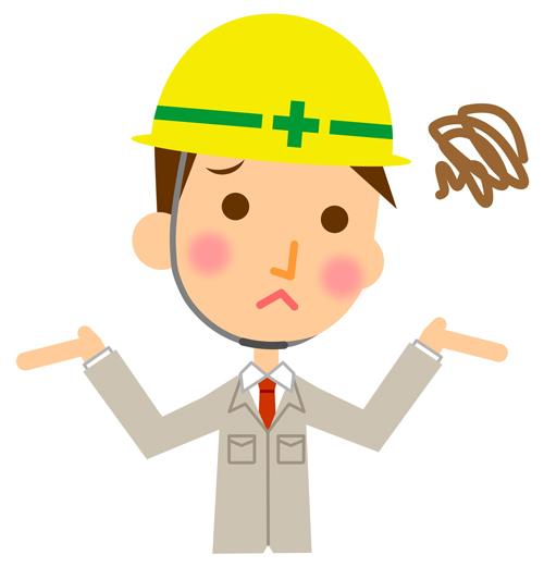 建設事業者様のお悩み